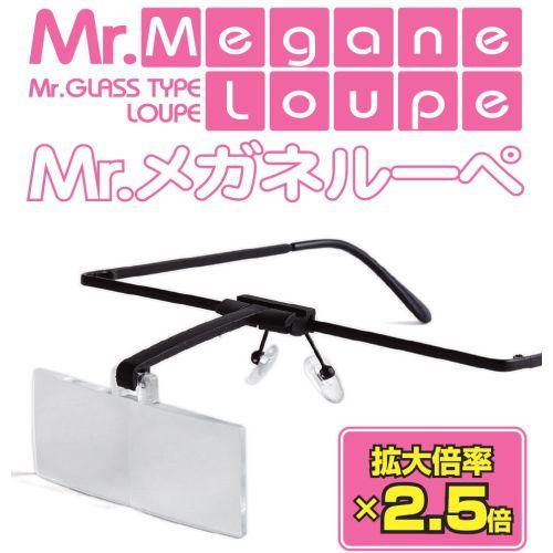 Verktøy, mr-hobby-lp-02-mr-glass-loupe-2-5-x, MRHLP02